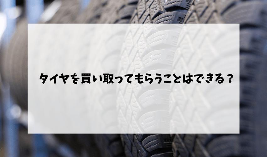 タイヤを買い取ってもらうことはできる?