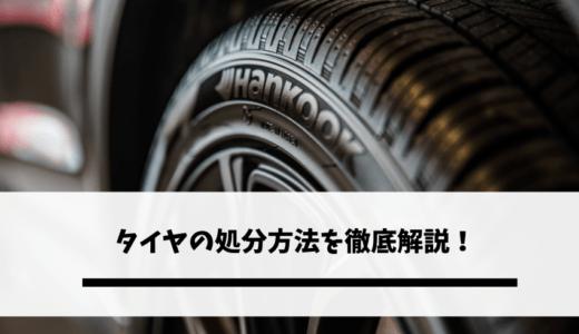 タイヤの捨て方とは?処分する方法をタイプ別に詳しくご紹介!