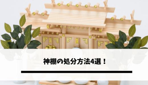 神棚の処分方法4選!神社に持ち込む方法や注意点を詳しくご紹介!