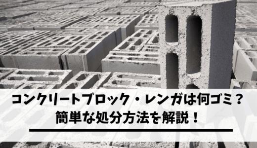 コンクリートブロック・レンガは何ゴミ?簡単な処分方法を解説!