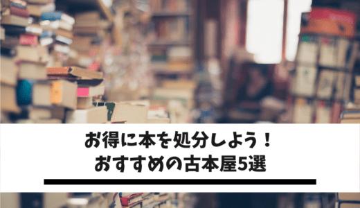 お得に本を処分できるおすすめの方法5選!高価買取の秘訣や本の状態別捨て方も紹介