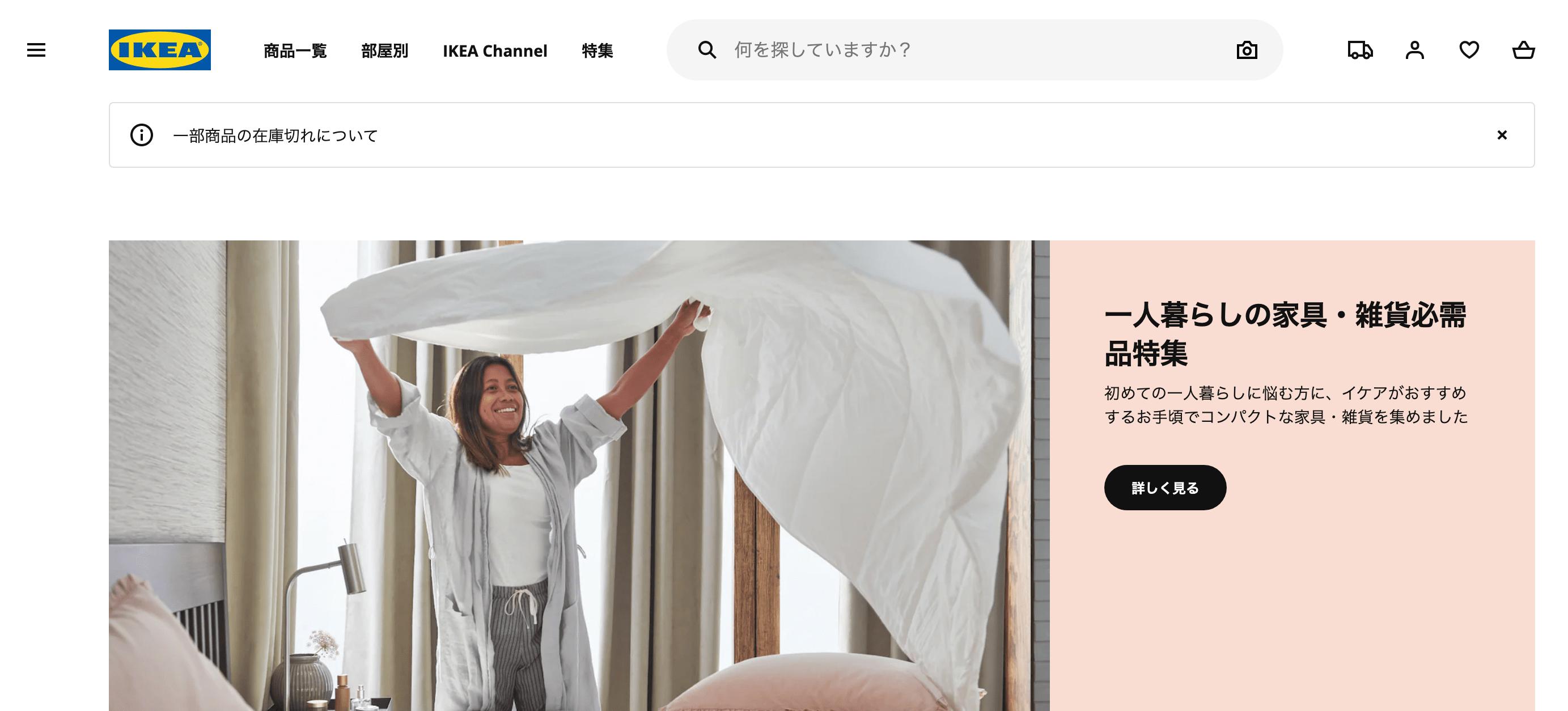 ikeaのウェブサイト