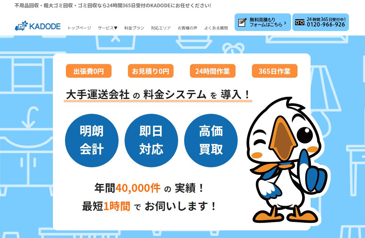 KADODEホームページTOP