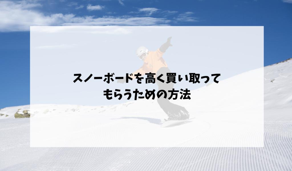 スノーボードを高く買い取ってもらうための方法