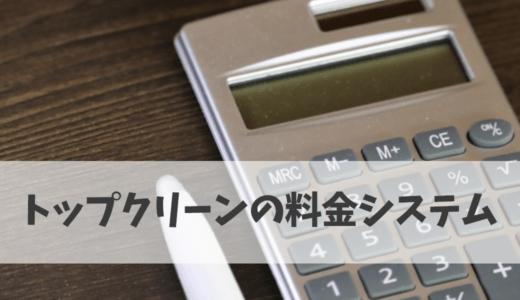 トップクリーンの料金システム