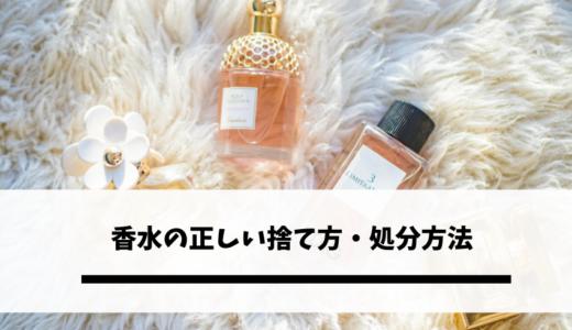 香水の正しい捨て方・処分方法とは|余った香水の活用方法もご紹介!