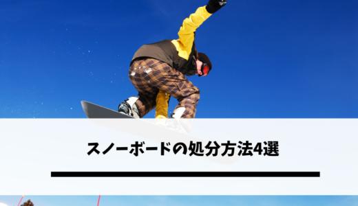スノーボードの処分方法4選|状態を把握して適切な捨て方を決めよう!
