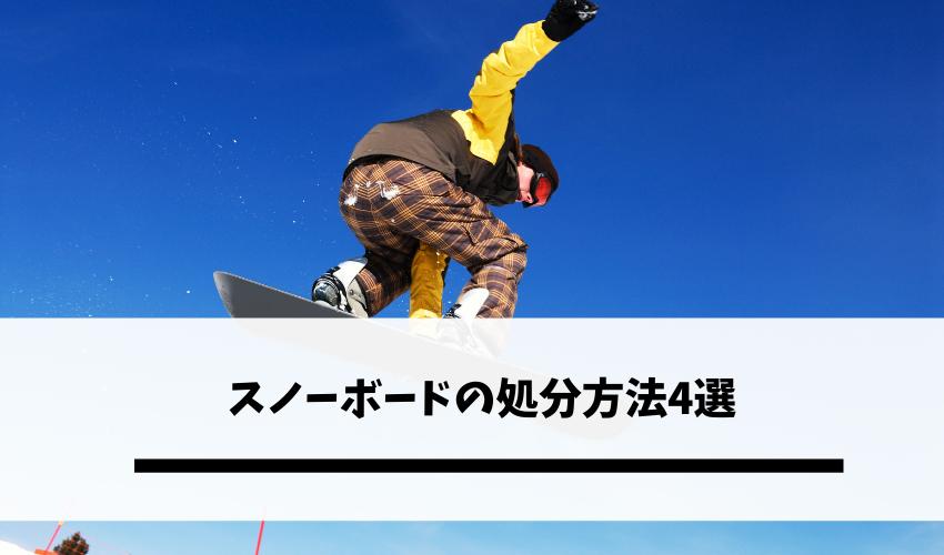 スノーボードの処分方法