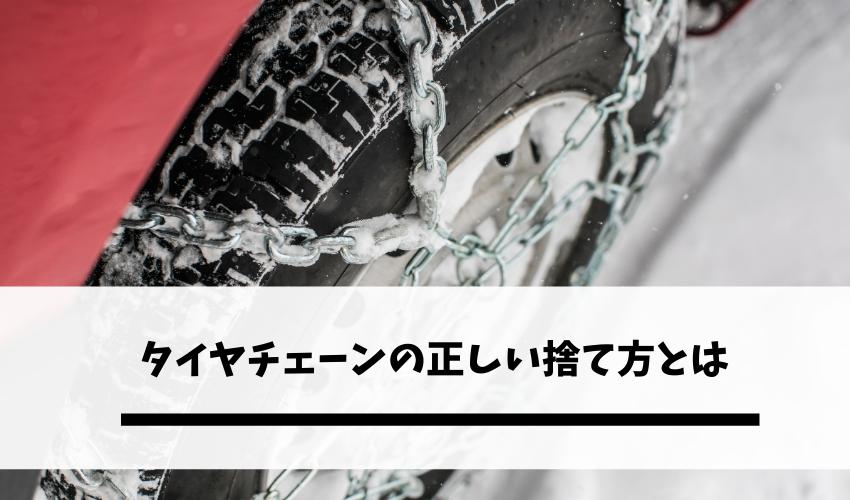 タイヤチェーンの正しい捨て方