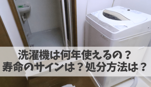 洗濯機は何年使えるの?寿命のサインから処分方法まで徹底解説!