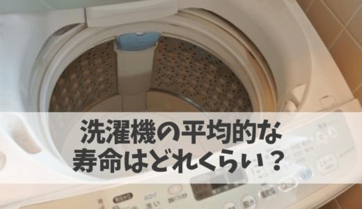 洗濯機の平均的な寿命はどれくらい?