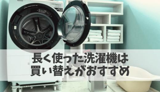 長い期間使用した洗濯機は修理するよりも買い替えがおすすめ