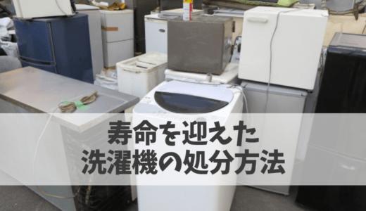 寿命を迎えた洗濯機の処分方法