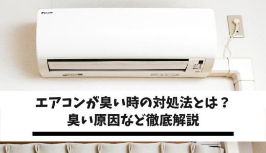 エアコンが臭い時に自分でできる対処法とは?臭い原因など徹底解説