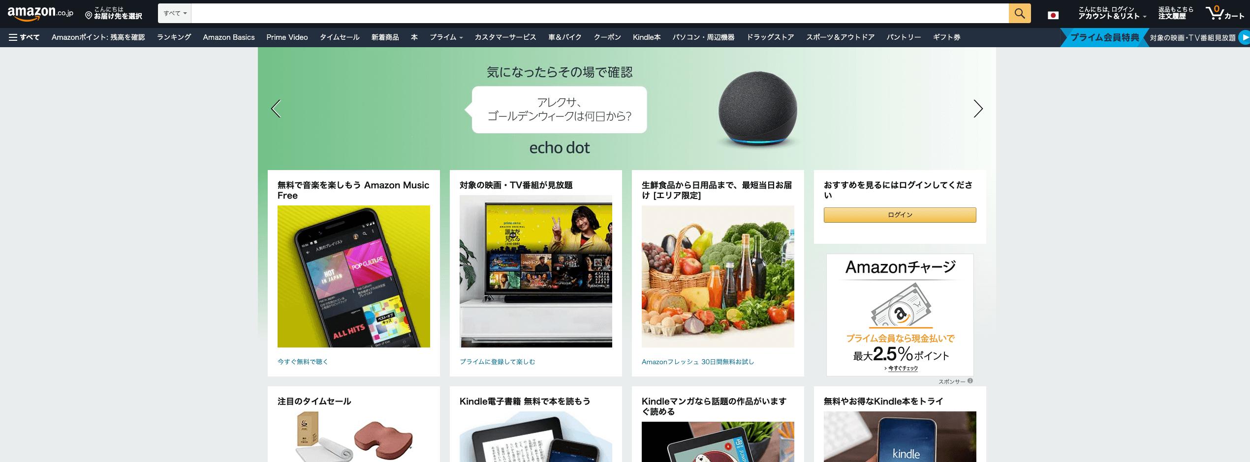Amazonで商品を購入する