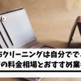 革財布クリーニングは自分でできる?専門店の料金相場とおすすめの業者をご紹介!