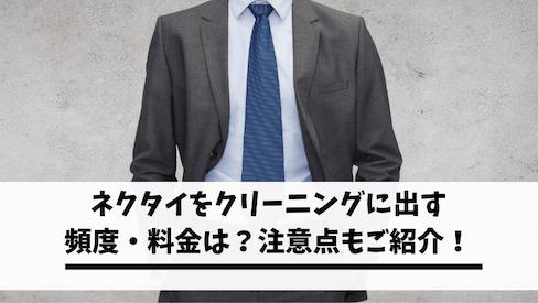 ネクタイをクリーニングに出す頻度・料金の目安は?注意点も合わせてご紹介!