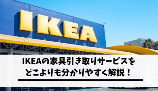 IKEAの家具引き取りサービスをどこよりも分かりやすく解説!