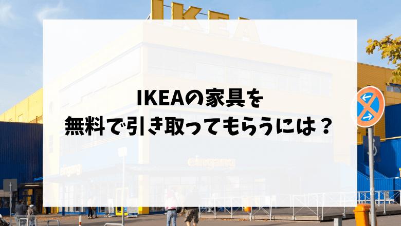 IKEAの家具を無料で引き取ってもらうには?おすすめサービス6選