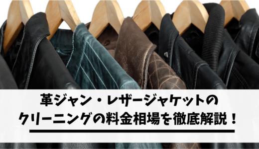 革ジャン・レザージャケットのクリーニングの料金相場・手入れ方法・安い業者を徹底解説!