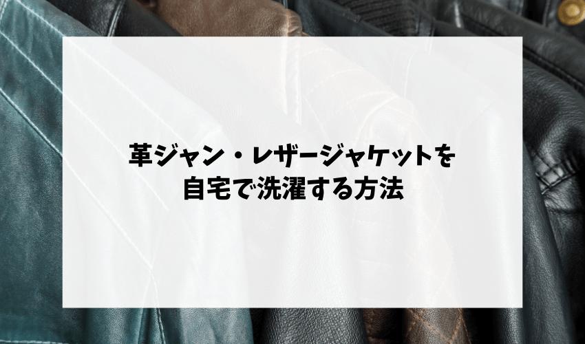 革ジャン・レザージャケットを自宅で洗濯する方法
