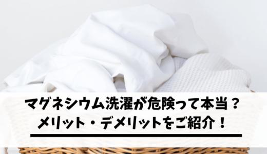 マグネシウム洗濯が危険って本当?メリット・デメリットから効果的な使い方までご紹介!