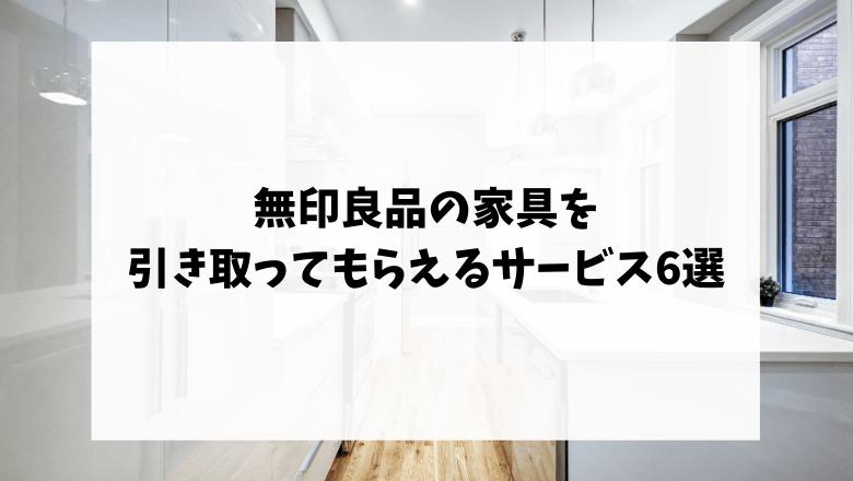 無印良品の家具を引き取ってもらえるサービス6選