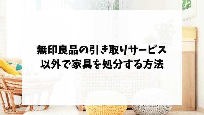 無印良品の引き取りサービス以外で家具を処分する方法5選