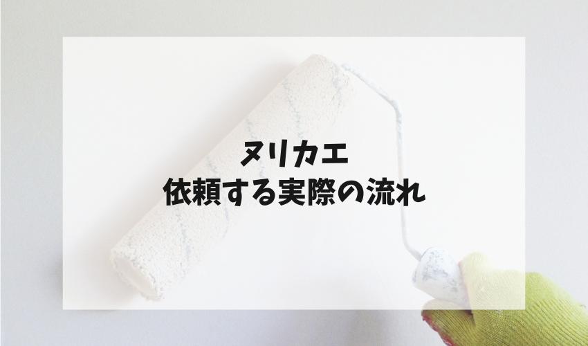 ヌリカエを使って塗装を依頼する実際の流れ