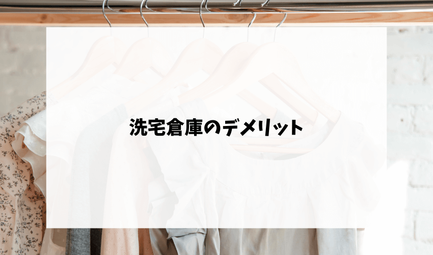 洗宅倉庫のデメリット