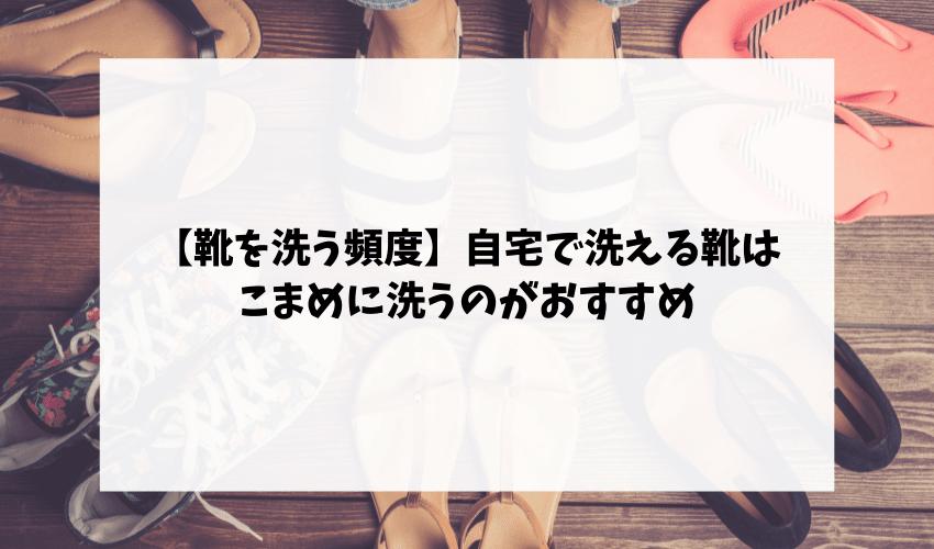 【靴を洗う頻度】自宅で洗える靴はこまめに洗うのがおすすめ