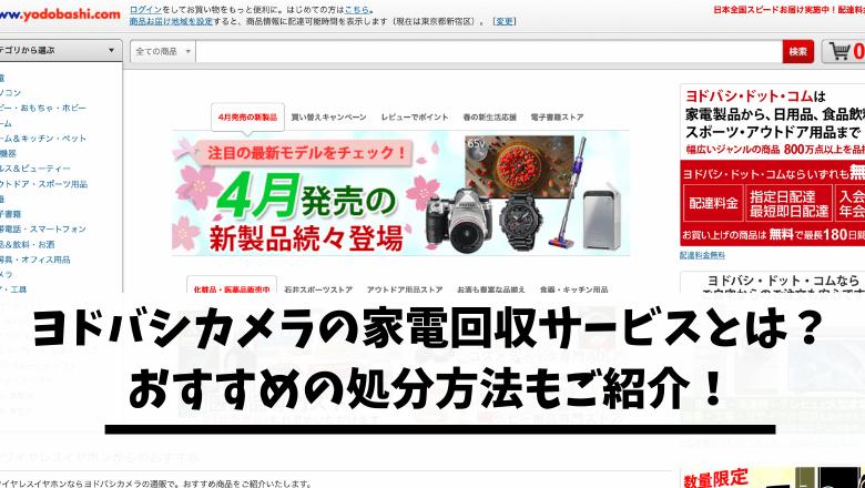 ヨドバシカメラの家電回収サービスとは?