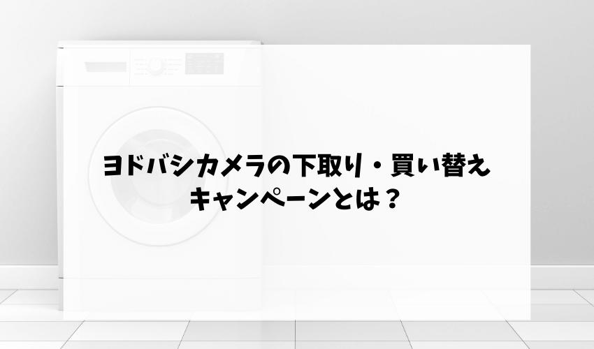 ヨドバシカメラの下取り・買い替えキャンペーンとは?