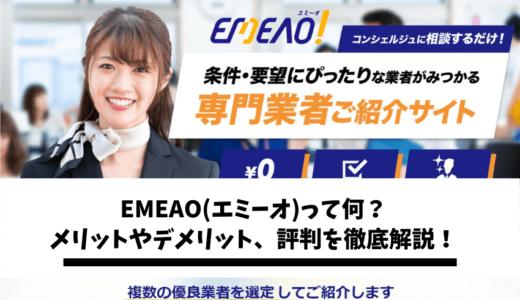 EMEAO(エミーオ)のサービス内容は?口コミや評判を徹底解説!
