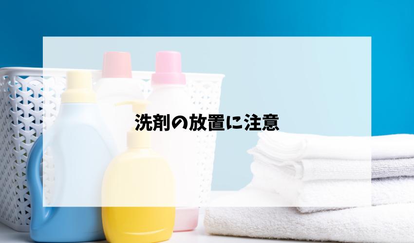 洗剤の放置に注意