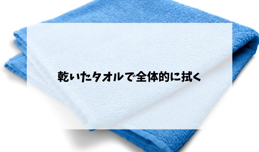 乾いたタオルで全体的に拭く