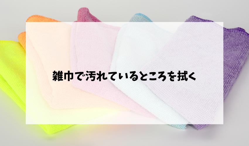 雑巾で汚れているところを拭く