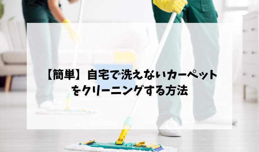 自宅で洗えないカーペットをクリーニングする方法