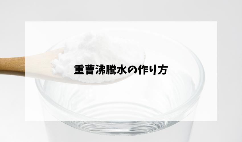 重曹沸騰水の作り方