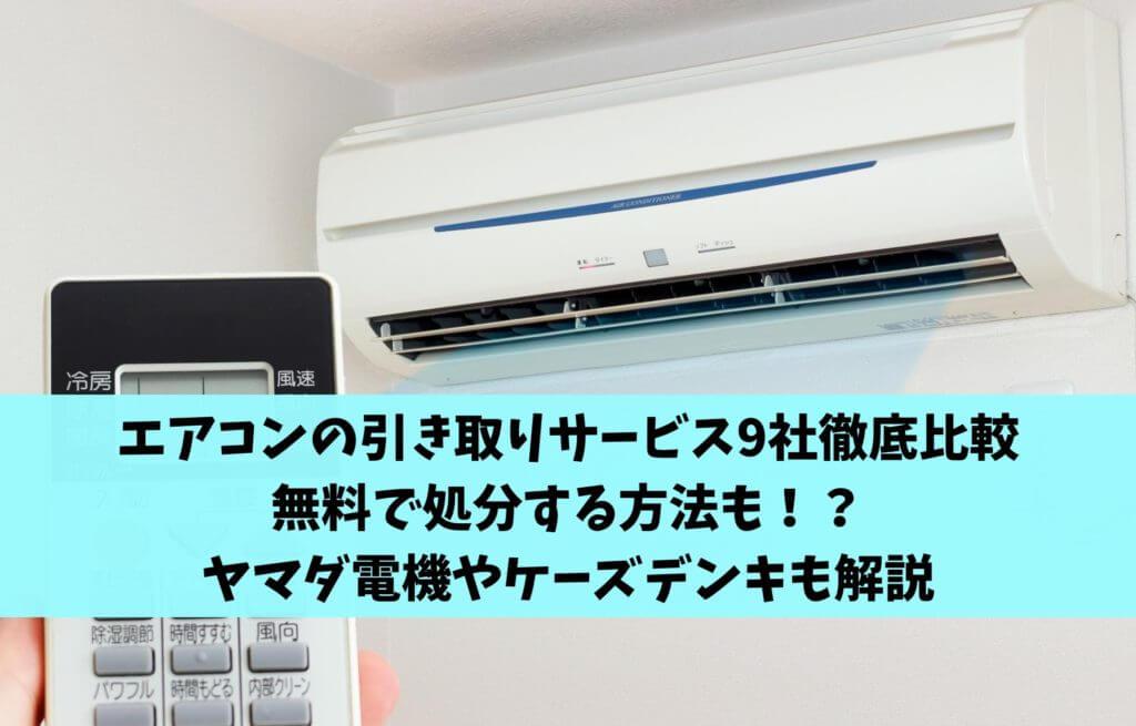 エアコンの引き取り方法