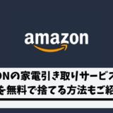 Amazonの家電引き取りサービスとは?絶対知っておくべき無料の捨て方もご紹介!