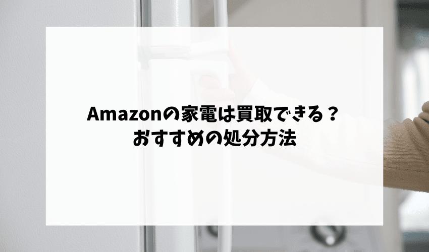Amazonの引き取りサービス以外で家電を処分する方法5選