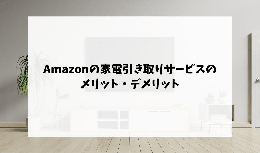Amazonの家電引き取りサービスのメリット・デメリット