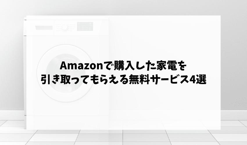 Amazonで購入した家電を引き取ってもらえるおすすめ無料サービス4選
