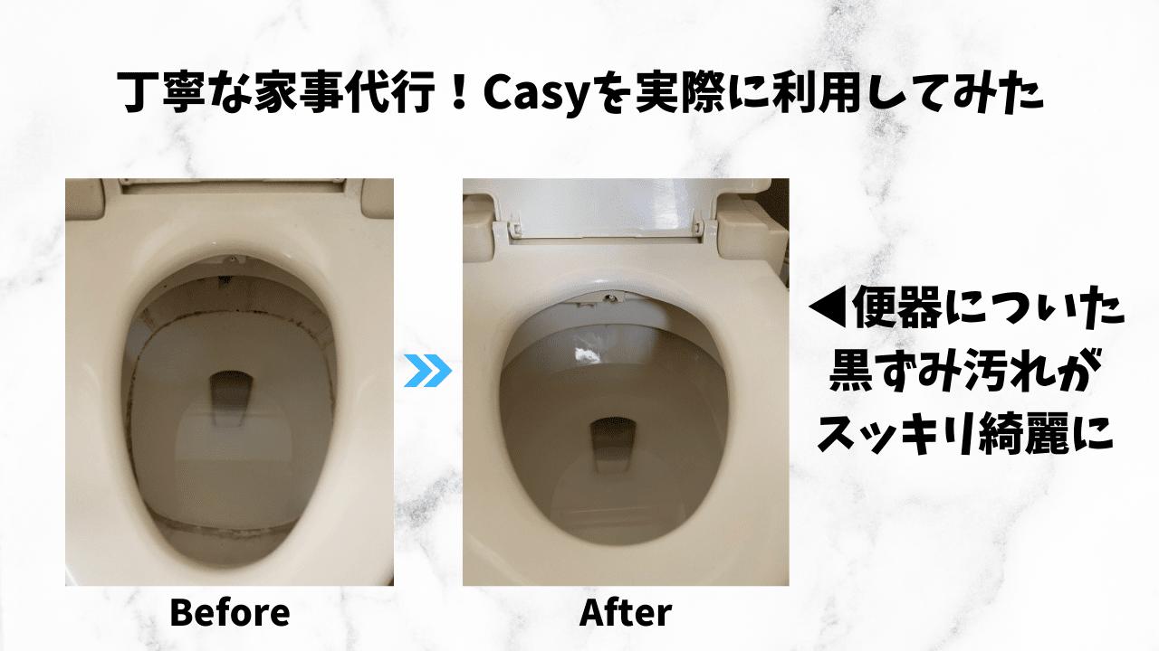 Casyトイレ