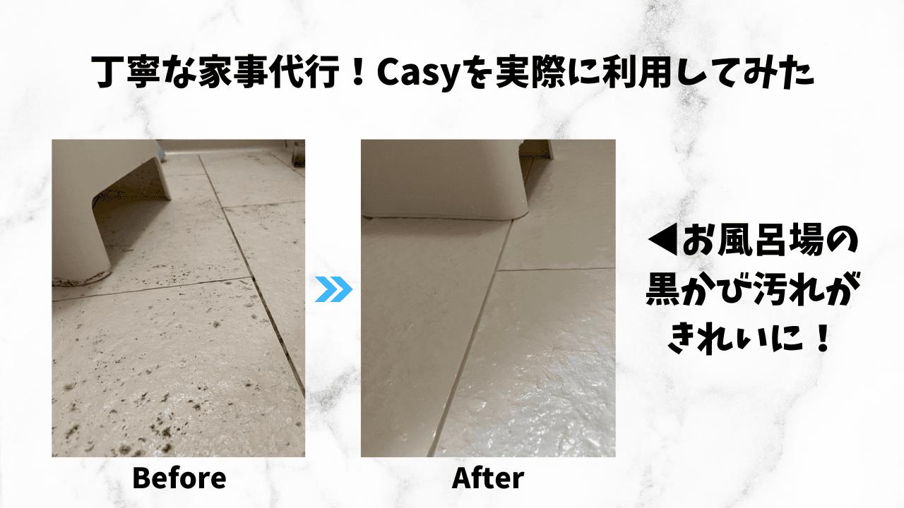 Casy浴室の床