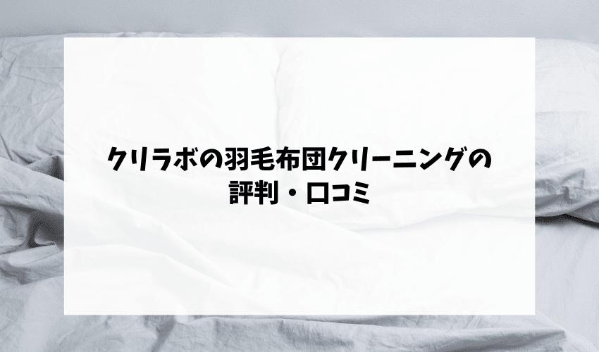 クリラボ 羽毛布団クリーニングの評判・口コミ