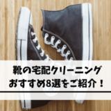 宅配クリーニング 靴