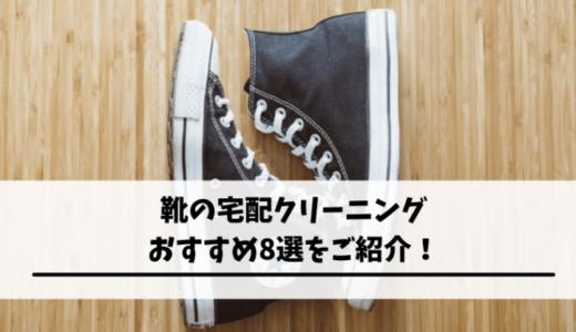 靴の宅配クリーニングおすすめ5選をご紹介!お得な料金で保管できる業者も解説!