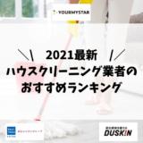 【1分で分かる】2021年最新!ハウスクリーニング業者のおすすめランキング